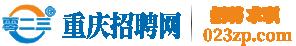 重庆招聘网