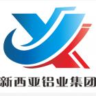 重庆新西亚铝业(集团)股份有限公司