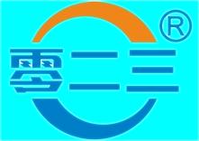 重庆零二三人力资源管理有限公司