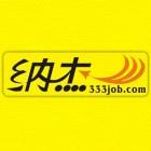 湖北纳杰人力资源重庆分公司