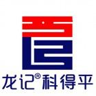 重庆龙记科得平钢结构有限公司