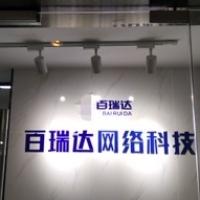 两江新区百瑞达日用品经营部