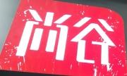 四川省尚谷服饰有限公司