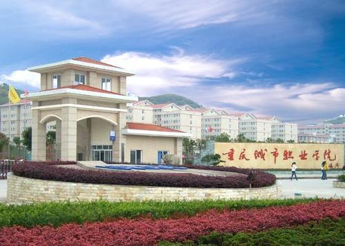 重庆城市职业学院2020年第三季度考核招