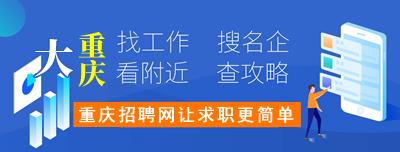 九龙坡区2020年从优秀村(社区)干部中招聘镇(街道)事业单